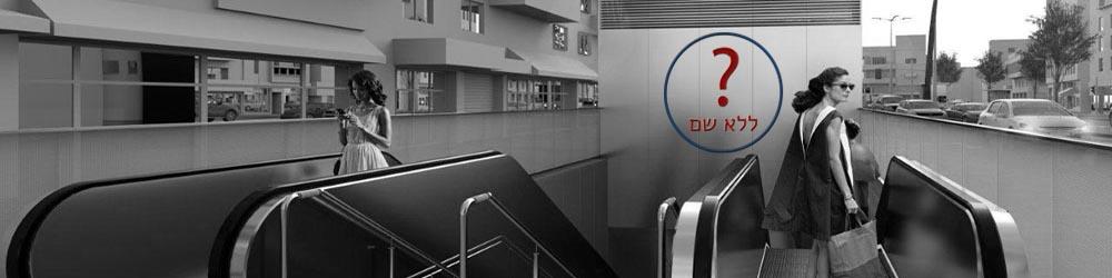 noname_metro